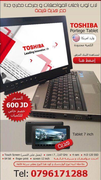 لاب توب توشيبا بأعلى المواصفات للبيع Laptop Toshiba Portage Tablet Tablet 7 Tablet Ssd