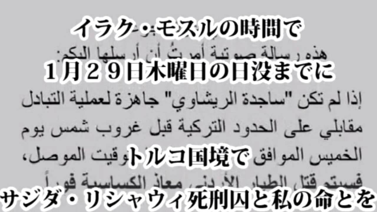 【イスラム国メッセージ音声】 後藤健二さん人質事件 29日8時頃twitterに投稿された新たなメッセージ音声