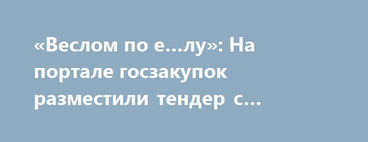 «Веслом по е…лу»: На портале госзакупок разместили тендер с нецензурной бранью https://apral.ru/2017/08/04/veslom-po-e-lu-na-portale-goszakupok-razmestili-tender-s-netsenzurnoj-branyu.html  На сайте госзакупок на днях появился весьма странный тендер с нецензурной бранью и интимными фото в описании, объявленный от имени Центральная городской аптеки Находки. Соответствующую информацию сообщает портал «Лайф», ссылаясь на заявление активистов Общероссийского народного фронта (ОНФ). Изучая…