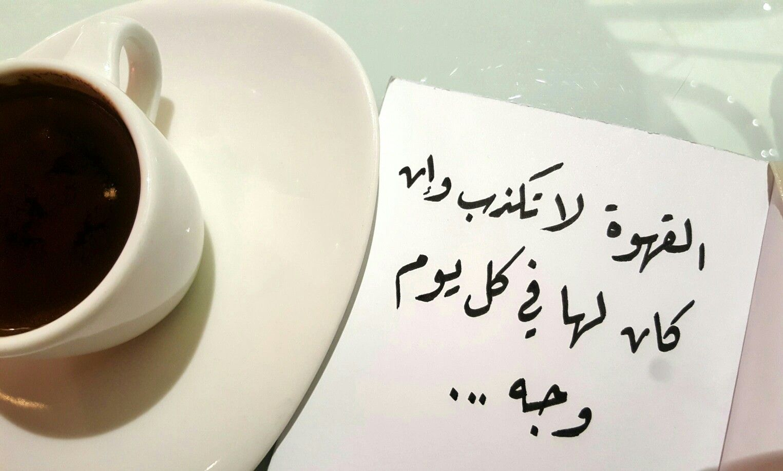 قهوة خط خطي خط رقعة Coffee Love Coffee Addict My Coffee
