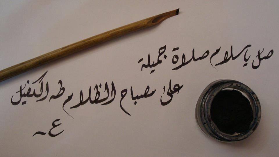 من اجمل ماكتبت صلى الله على محمد Calligraphy Arabic Calligraphy