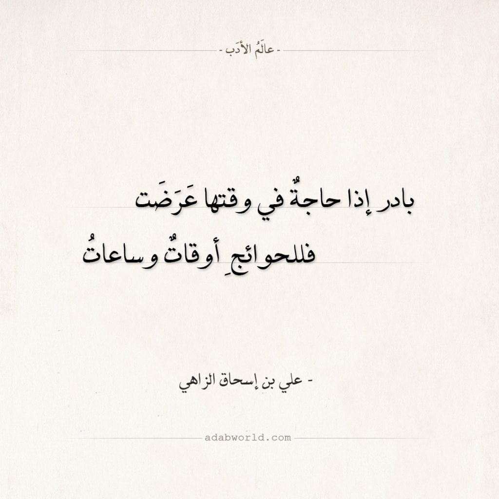 أبلغ أبيات الشعر في الحكمة عالم الأدب Quotes Poetry Books