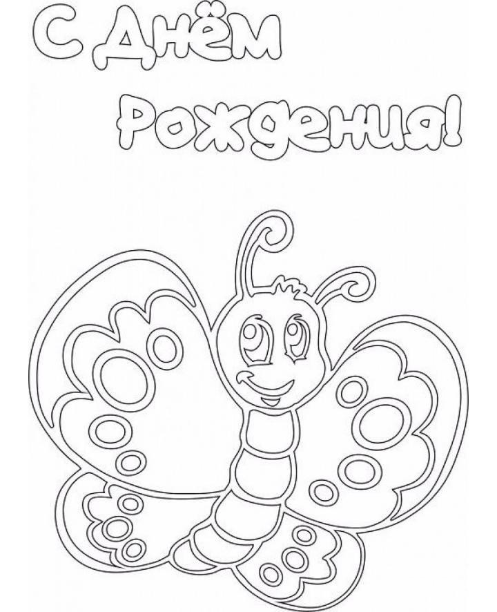 Открытки с днем рождения девочке распечатать а4, открыток детьми