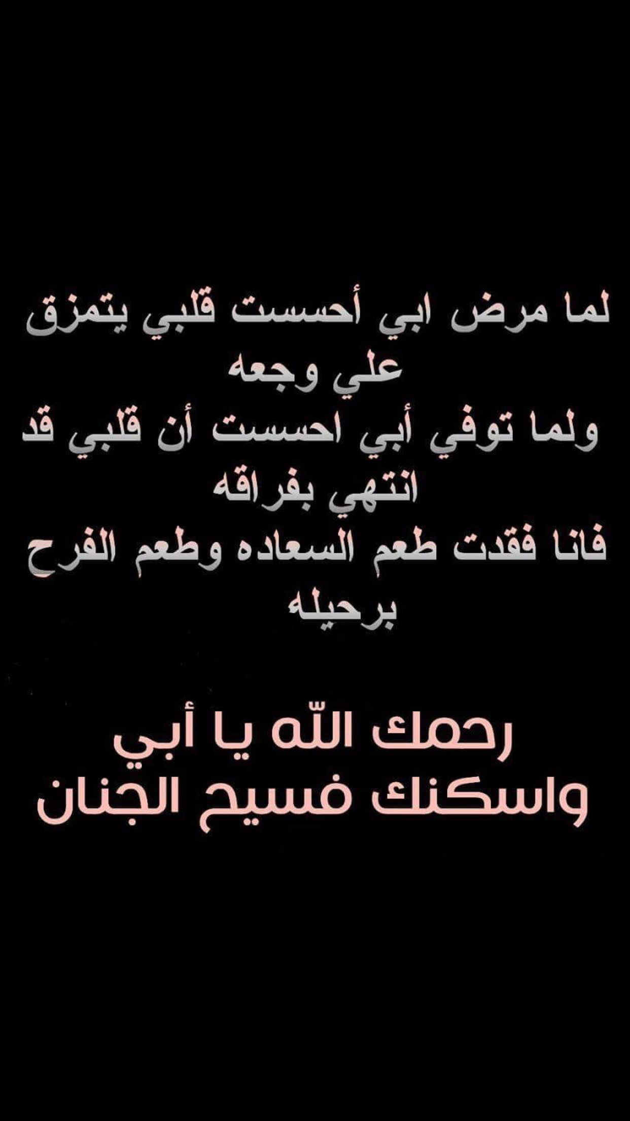 Pin By Jailan On Aboia Habibi Dad Quotes Words Quotes Life Quotes