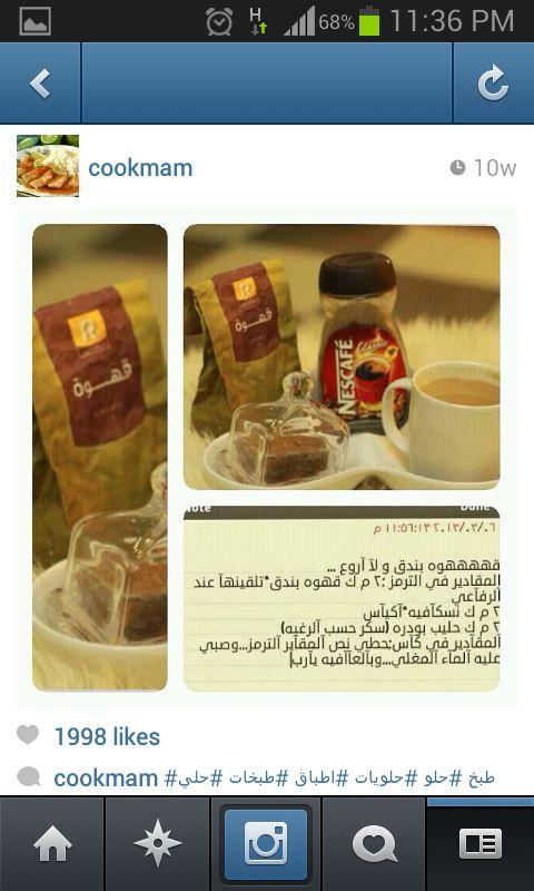 وصفات Coffee Drink Recipes Tea Recipes Healthy Drinks