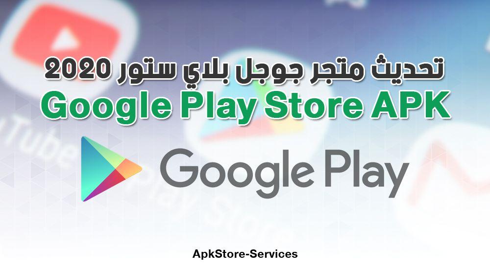 تحديث متجر جوجل بلاي ستور 2020 Google Play Store اخر إصدار Google Play Store Google Play Google