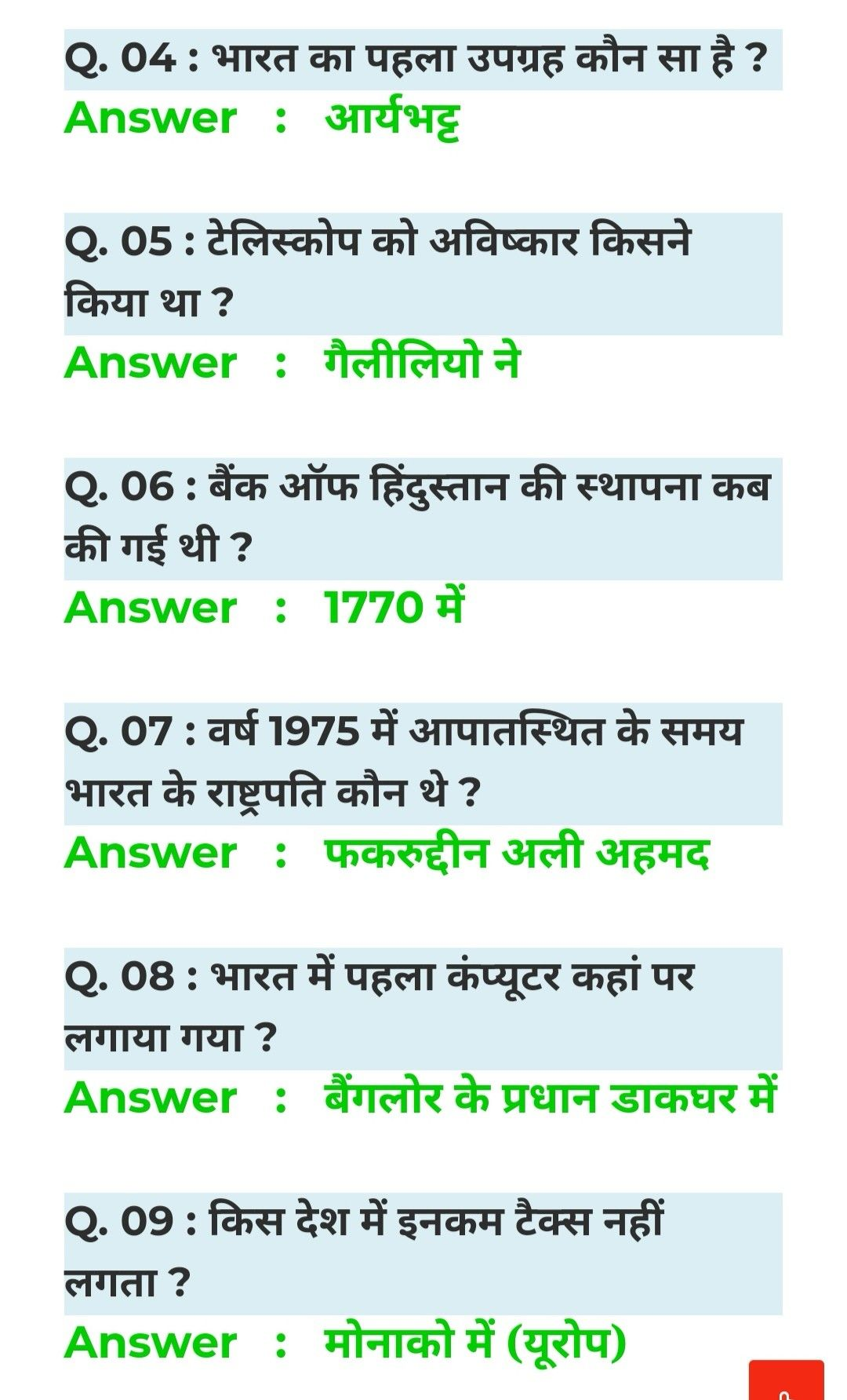 Gk in hindi Question and Answers gktoday gk-question ...