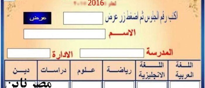 نتيجة الشهادة الابتدائية 2016 نتائج الصف السادس الابتدائي اخر العالم موقع وزارة التربية و التعليم مصر ناين Periodic Table