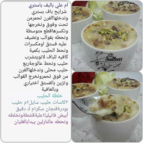 ام علي بالباف بستري Cooking Recipes Middle Eastern Recipes Food And Drink