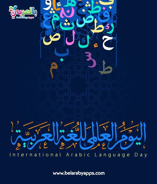 Free Arabic Language Day Images Learn Arabic Language Coloring Book Quotes Arabic Language