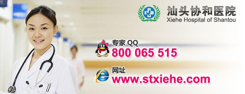汕头协和 专家咨询qq 800065515 网址 Www Stxiehe Com 汕头协和集医疗 科研 预防 康复和 保健为一体 开设妇科炎症中心 女性不孕中心 计划生育中心 为患者提供高品质 高附加值的疾病治疗方案和健康方案 为广大女性朋友的健康提供全 Shantou Lab Coat