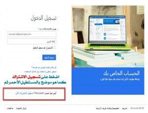 عمل ايميل انشاء حساب هوتميل عربي كيف اسوي ايميل الهوتميل Image