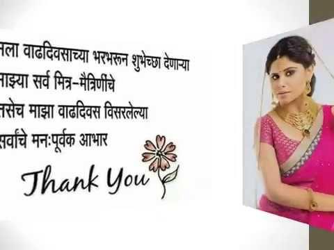 Marathi Birthday Wishes Whatsapp Marathi Sms Marathi Marathi