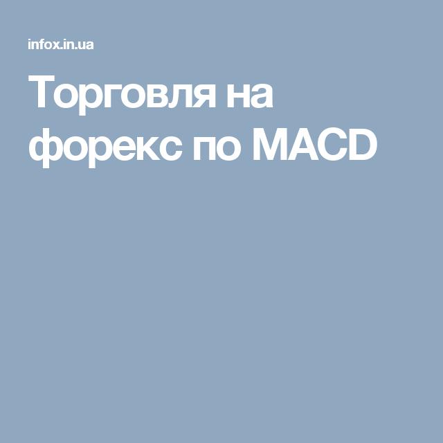 Торговля на форекс по MACD