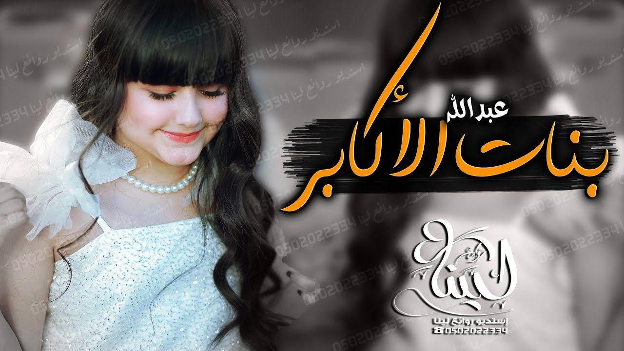 شيلة رقص بـنـات الأكـابــر افخم حماس لبنات عبدالله مجانية بدون حقوق Movie Posters Movies Poster