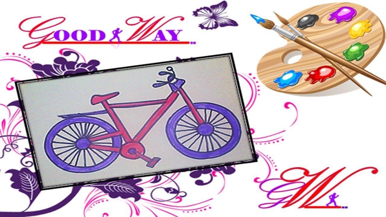 طريقة رسم وتلوين دراجة هوائية How To Draw A Bicycle Bike Electronic Products