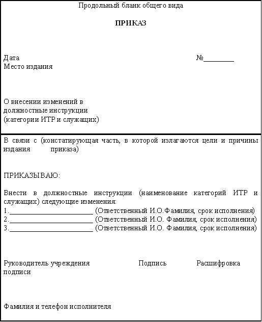Инструкция по делопроизводству всех отделов (With images ...