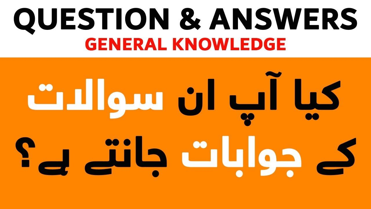 Islamic Basic General Knowledge    General Knowledge ...