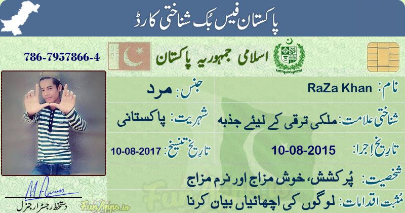 Create Your Pakistani National ID Card For Facebook  Enjoy