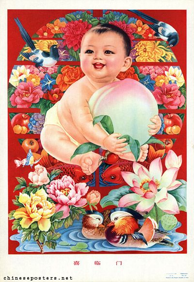 Asian baby boy posters