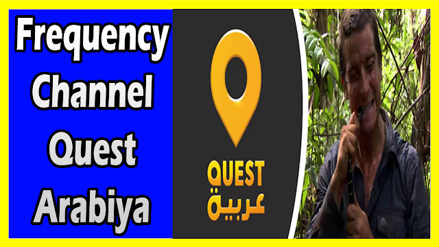 تردد قناة كويست عربية Frequency Channel Quest Arabiya قناة