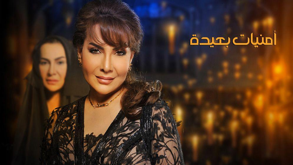 موعد وتوقيت عرض مسلسل أمنيات بعيدة 2020 على قناة الإمارات
