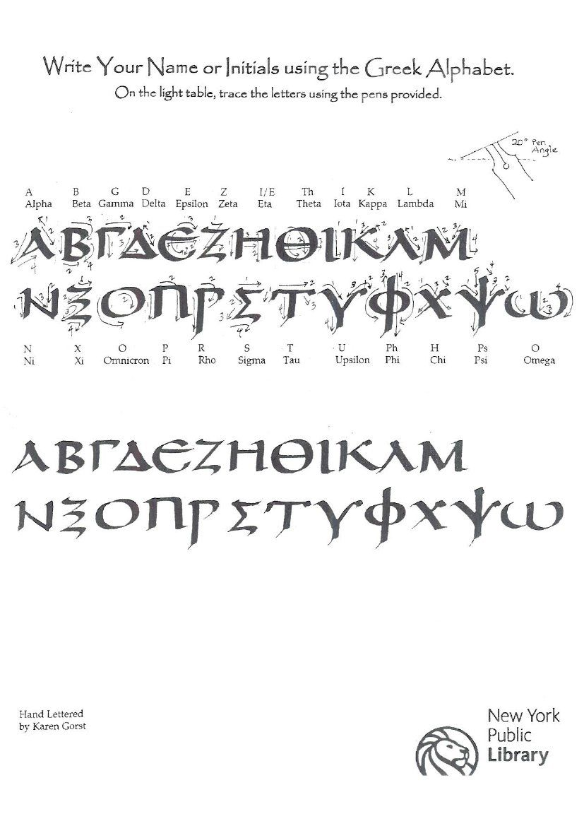 Greek Alphabet Calligraphy How To Fine Arts By Claudio Saes Three Faiths Exhibition At Ny Public Library Greek Alphabet Lettering Greek Font