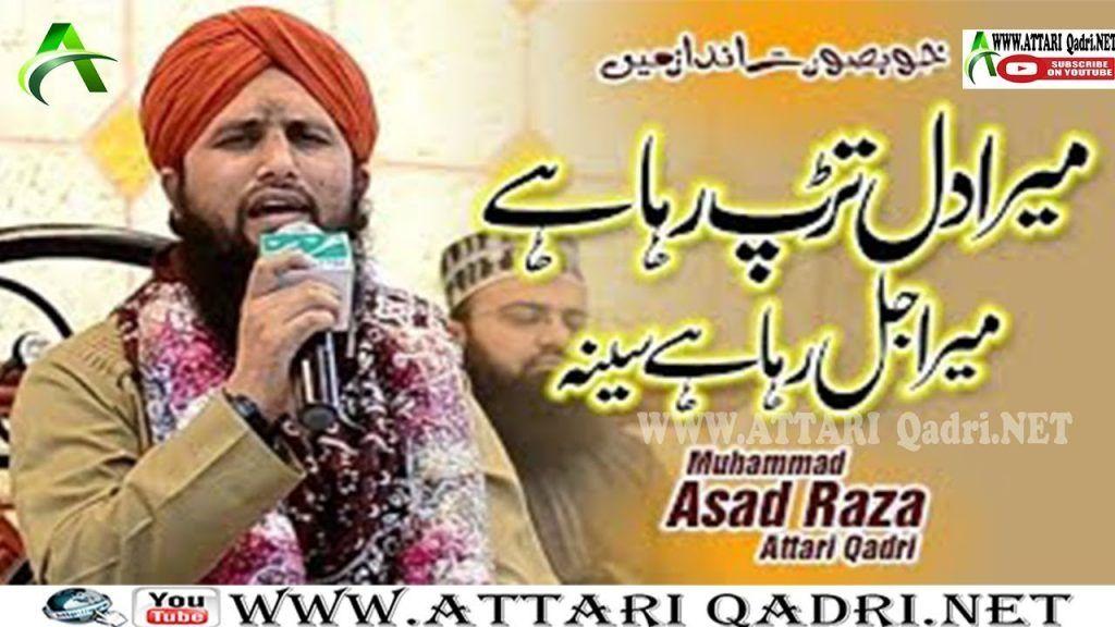 Asad Raza Attari New Naat 2018 | Mera Dil Tarap Raha Hai