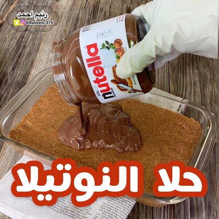 رنيم احمد Raneem Ahmed On Instagram حلا النوتيلا الحلا هذا لازم تجربوه ممررا ممررا لذييذذ وكمان سهل Raneem 375 ن Nutella Yummy Food Ketchup Bottle