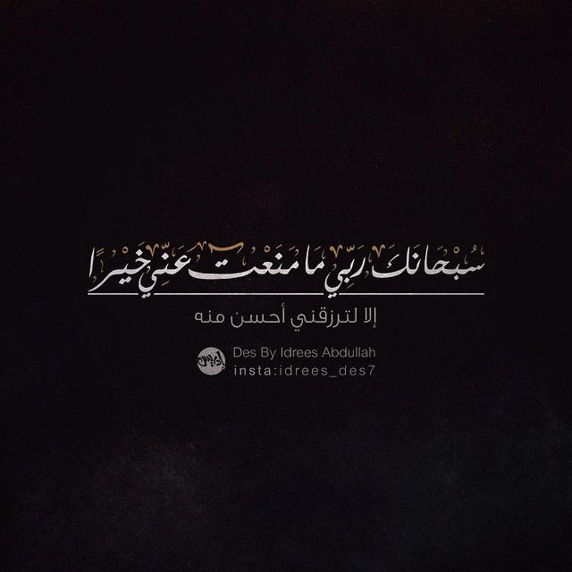 Path To Islam Islamic Quotes Quotes Words