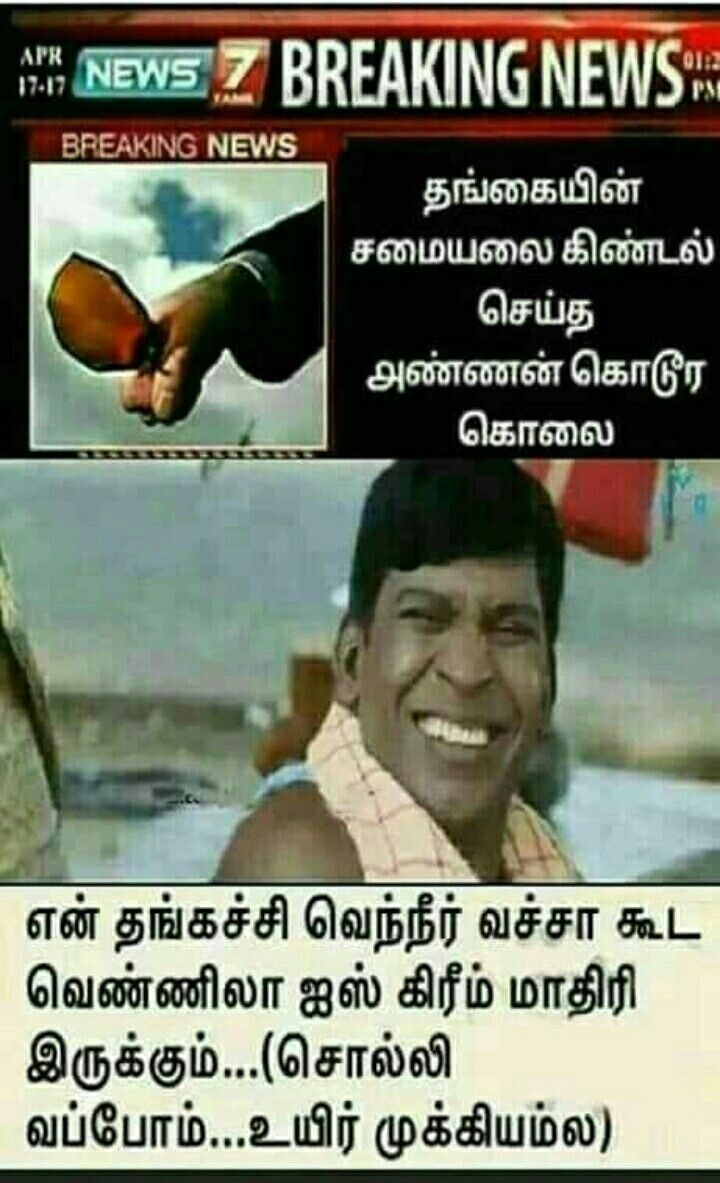 Pin by keerthana keerthu on Tamil memes Comedy quotes