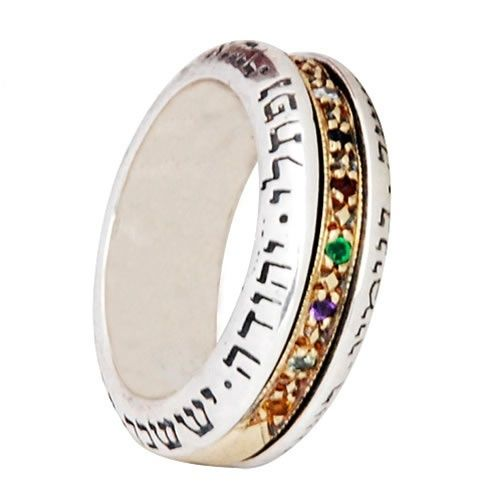 este es un anillo giratorio con bandas finas 9 K de oro en el centro que rotan. La cadena media es de plata 925 y la cadena de oro 9K se establece con los doce piedra que representa a las doce tribus de Israel. Las piedras son piedras auténticas Hoshen. Las piedras Hoshen fueron usados por primera v