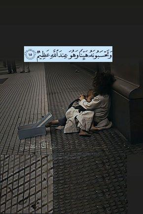 Desertrose العطاء الصدقات مساعدة الآخرين الإحسان إلى الناس عمل الخيرات Quran Quotes Love Quran Quotes Quran Verses