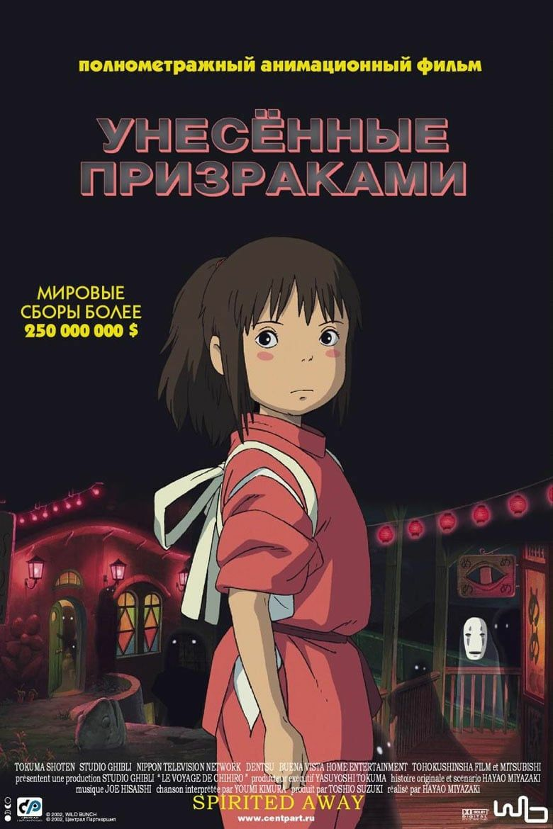 Watch Spirited Away Full Movie Streaming en 2020 Pikachu