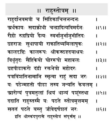 Rahu Stotram in Sanskrit PDF | Navgrah Kavach,Mantra,Stotras in 2019