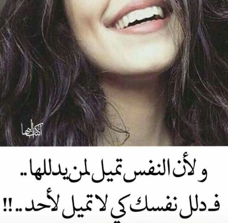Pin By Mayflower On بالعربي Arabic Words Arabic Quotes Life Quotes