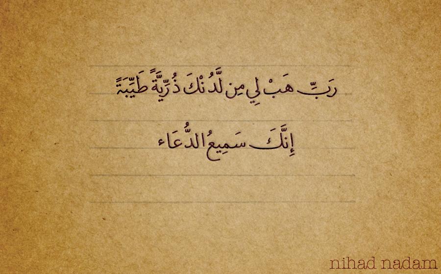 رب هب لي من لدنك ذرية طيبة إنك سميع الدعاء Arabic Words Words Arabic Calligraphy