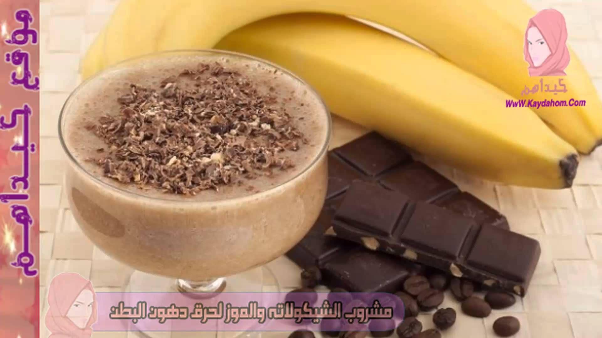 مشروب الشيكولاته والموز لحرق دهون البطن Hd Healthy Breakfast Smoothies Chocolate Banana Smoothie Chocolate Smoothie