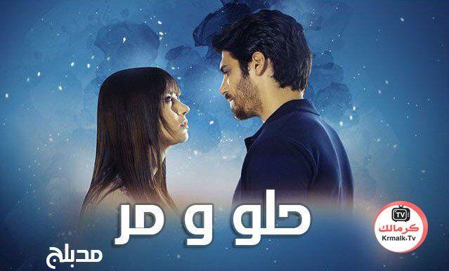 مسلسل حلو ومر ( البدر ) الحلقة 26 السادسة والعشرون مدبلجة للعربية HD