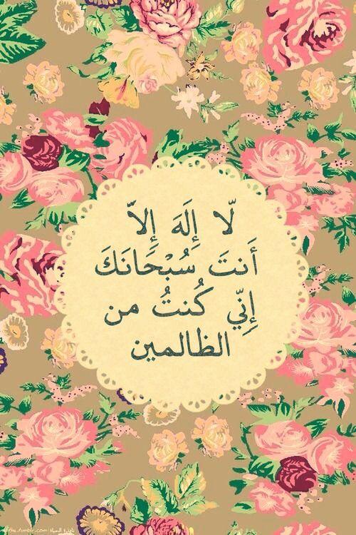 لا إله إلا أنت سبحانك إني كنت من الظالمين Quran Allah Islam Islam