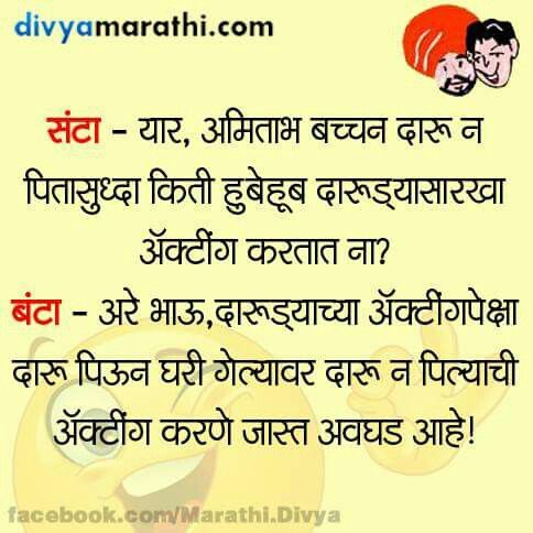 मरठ Marathi Funny Jokes Fun At Marathi Funny Jokes