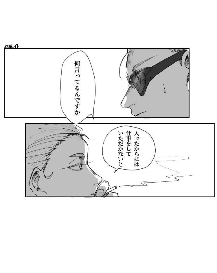 伊藤イト さん / 2020年01月20日 13:01 投稿のマンガ | ツイコミ(仮)