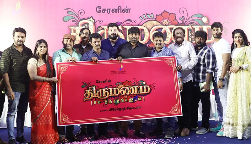 Actor Vijay Sethupathi Launched Thirumanam Title & First Look Poster