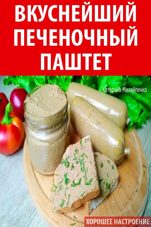 Vkusnejshij Pechenochnyj Pashtet Food Food To Make Cooking