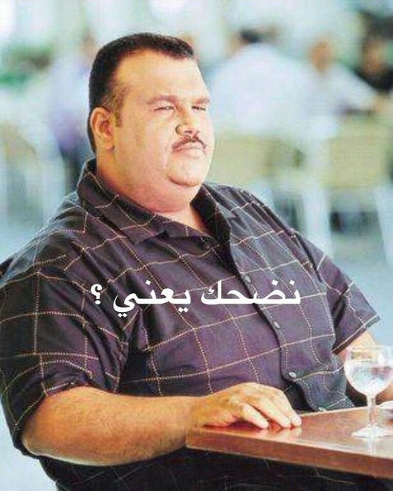 Pin By Eman Mashan On Reactions Funny Arabic Quotes Funny Photo Memes Funny Reaction Pictures