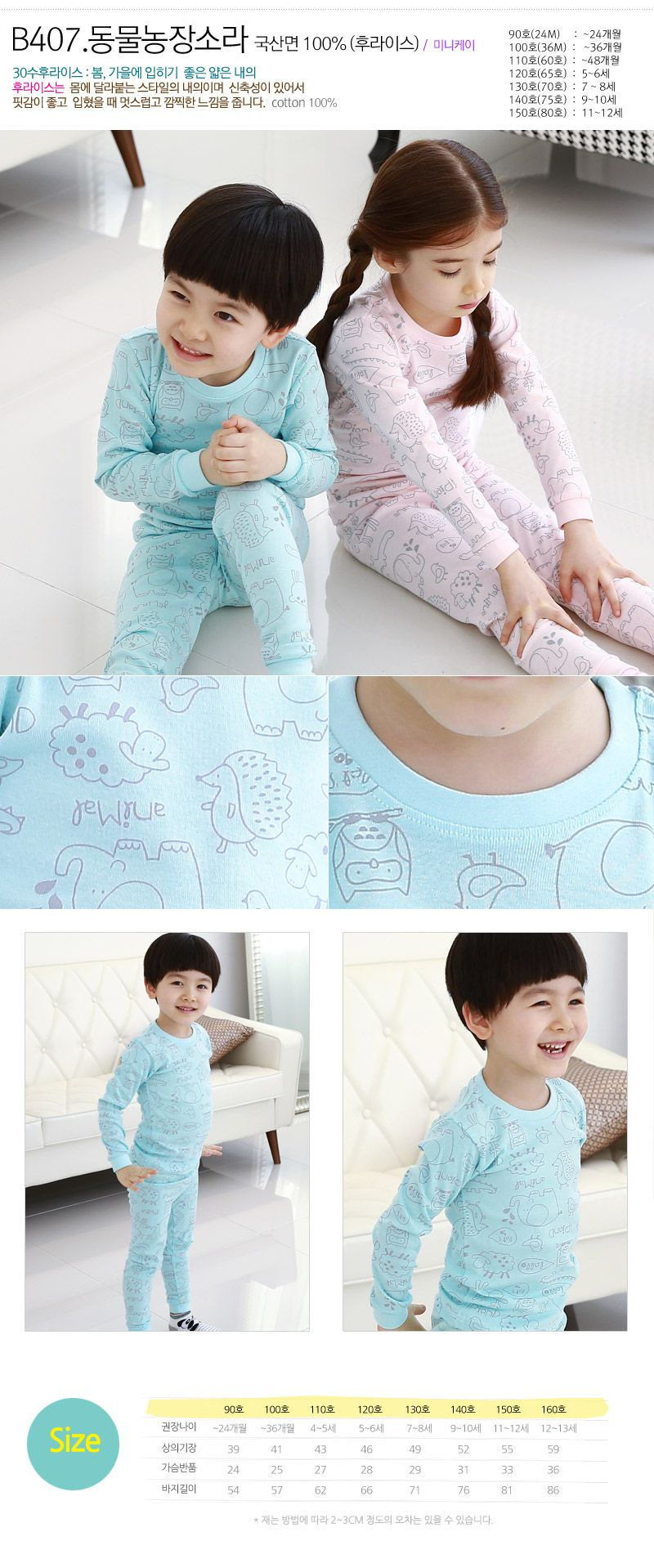 #실내복 #내의 #underwear #easywear #kids #pajama www.minik.co.kr