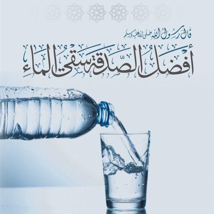 أفضل الصدقة سقي الماء Muslim Quotes Life Rules Islam