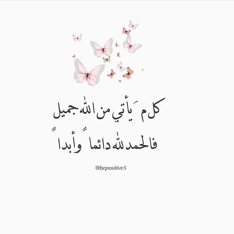 Instagram Post By الصور م لك للجميع Mar 6 2018 At 2 53pm Utc Islamic Quotes Arabic Quotes Sweet Words