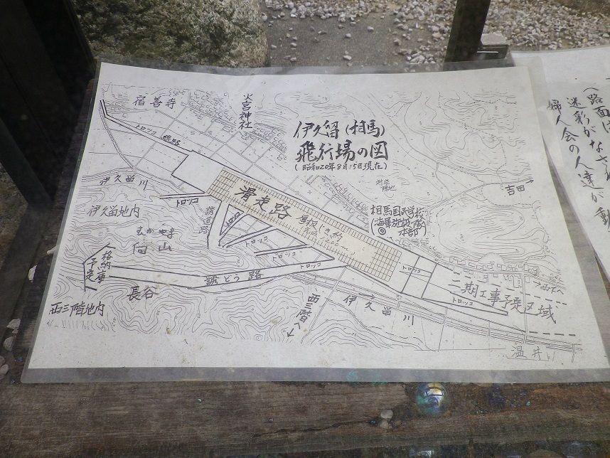 田鶴浜(相馬)秘匿飛行場跡 (現地編(画像あり)   ブログ, 探訪, 相馬