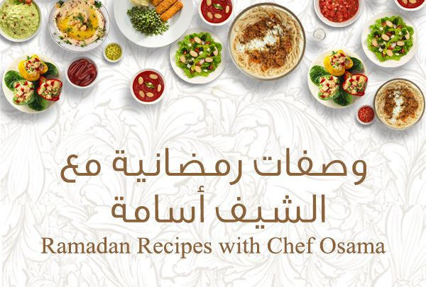 وصفات صن بايتس مع الشيف أسامة Sunbites Ramadan Recipes With Chef Osama Recipes Ramadan Recipes Cooking Recipes